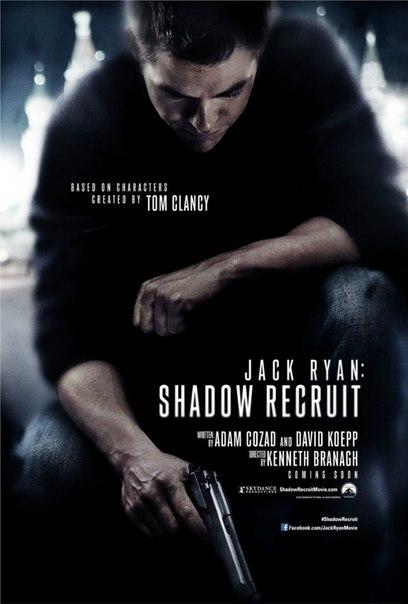 Джек Райан: Теория хаоса , 2014