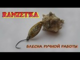 RAMZET 'KA (ловля голавля на колебалку)