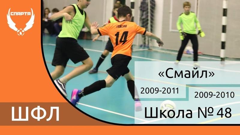 «Смайл» (2009-2011) 3 - 12 Школа №48 (2009-2010). ШФЛ