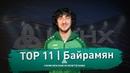 «Top 11» от ПАО «Нижнекамскнефтехим» Хорен Байрамян
