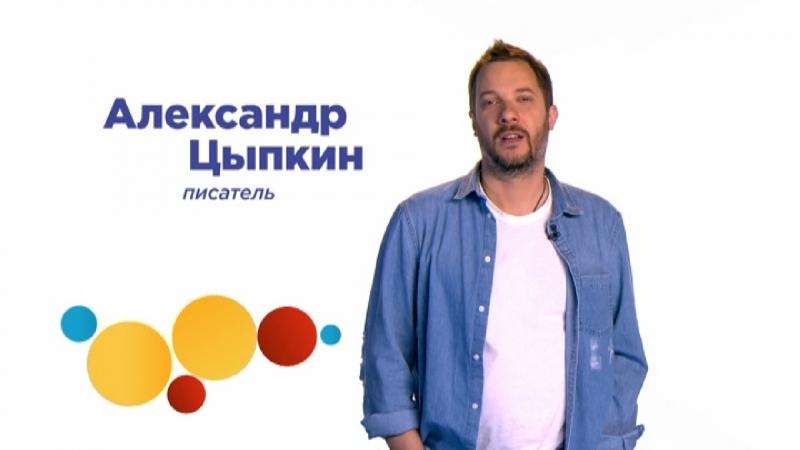 «Санкт-Петербург – моя судьба». Александр Цыпкин