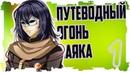 Путеводный огонь маяка 1 серия ★ Визуальная новелла на русском