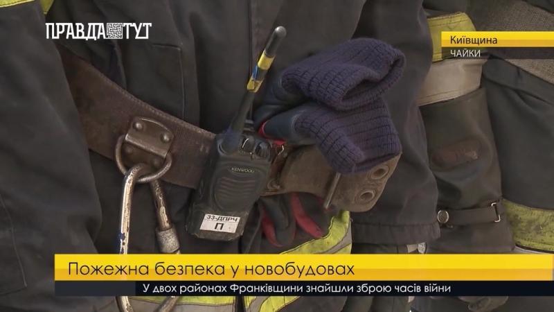 ДСНСники відпрацювали пожежні навчання в новобудові житлового комплексу «Чайка»