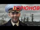 Горюнов - 3 серия сериал о жизни подводников современной России