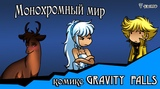 Монохромный мир (комикс gravity falls 7 часть)