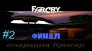 Прохождение игры Far Cry Операция Кригер  Штурм  №2 ФИНАЛ