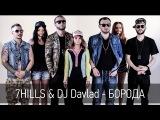 7Hills & DJ Davlad - Борода, про бороду, новый клип 2015 тимати идиоты дураки пьяные бородач
