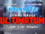 ANUF_Mition Battle 7_JaneC JayБРОдяга_4.11.2018