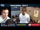 CheAnD TV - Андрей Чехменок Мать выбросила КОШКУ на улицу