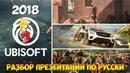 E3 - 2018 Презентация Ubisoft ► Самая политкорректная, русский разбор