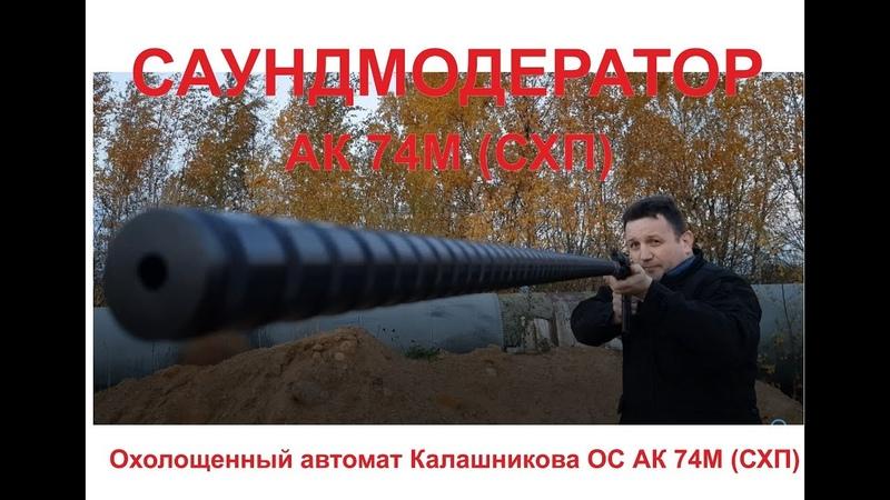 Саундмодератор для АК 74М Охолощенный СХП автомат ОС