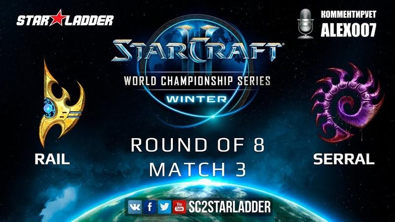 2019 WCS Winter EU Ro8 Match 3: Rail P vs Serral Z