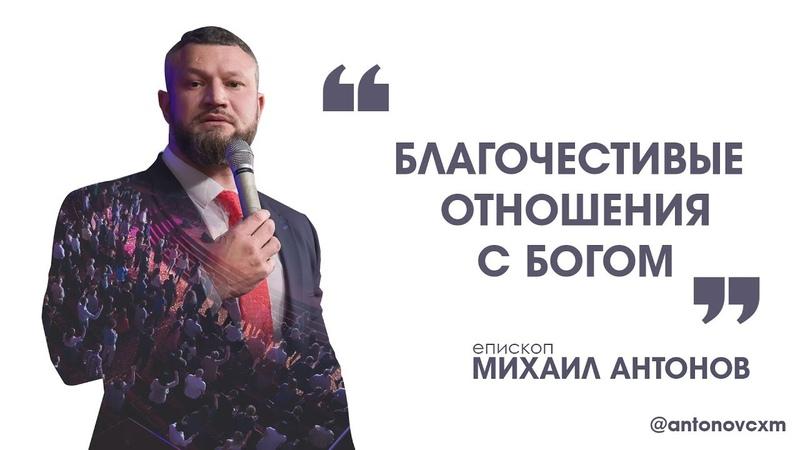Михаил Антонов - Благочестивые отношения с Богом