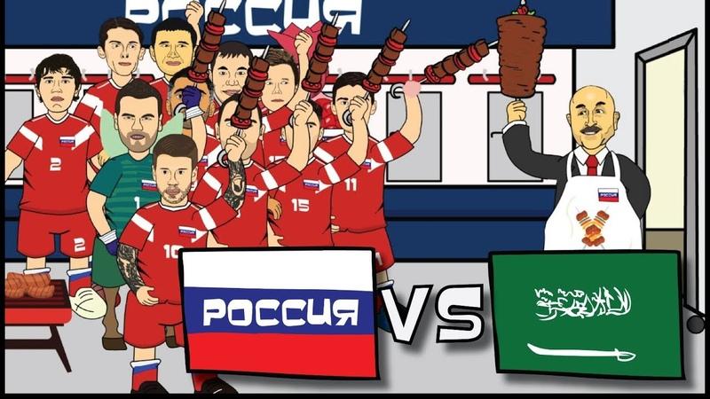 Россия Саудовская Аравия часть 1 Мультбол