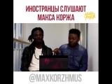 Иностранцы слушают Макса Коржа
