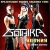 12.10.13 - GOTHIKA (Япония) в Ростове!