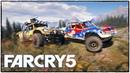 ЭПИЧНЫЕ ГОНКИ ПО ГОРАМ НА ПИКАПЕ ТРОФИ ИЗ ГТА 5 Far Cry 5 кооператив 19