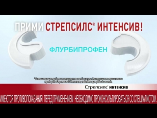 final 15 sec Strepsils_Birthday_Online_Version_ru_RU_HD1080_25p_15_PP009_mute