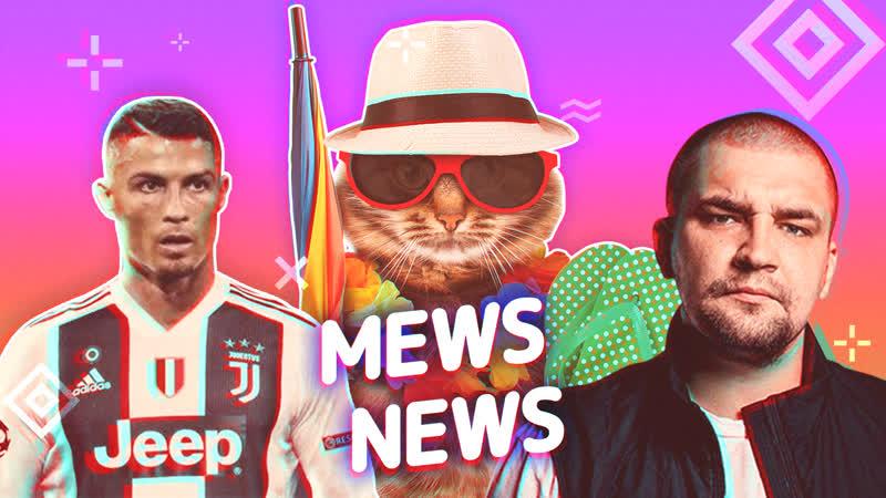Mews News. Криштиану, рэп-фильм, блудный кот
