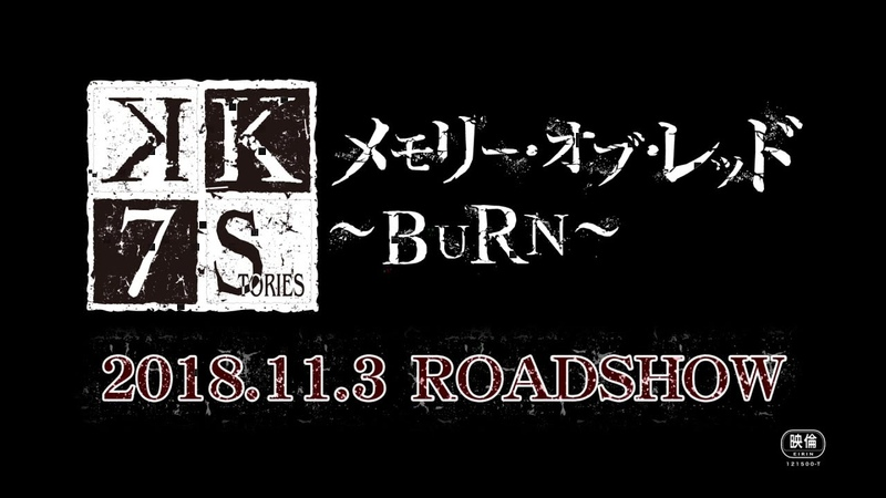 K SEVEN STORIES Episode 5「メモリー・オブ・レッド ~BURN~」予告映像