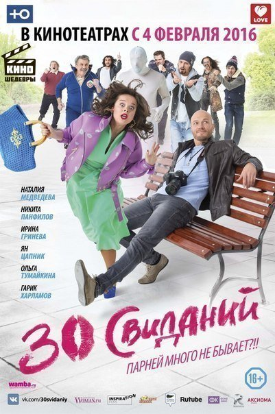 3 новые русские комедии, которые помогут поднять вам настроение ????