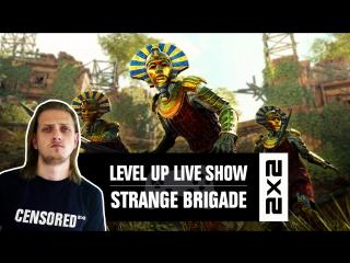 LEVEL UP LIVE SHOW - Strange Brigade: пазлы, мумии, БРИГАДА!