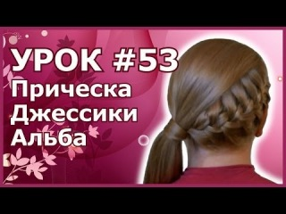 Как Делать Прически Видео Урок: Красивая Коса и Хвост из Длинных Волос| Jessica Alba's Hairstyle