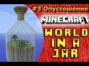 Minecraft Выживание в бутылке 3 Опустошение