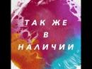ТК АвтоМаксимум Автохимия