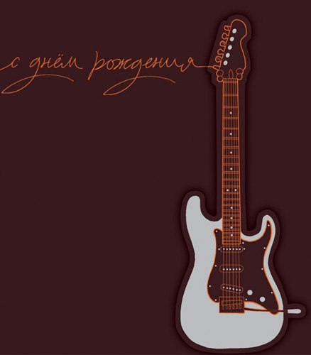 Поздравления с днем рождения женщине под гитару 296