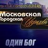 Московская Городская Церковь [МГЦ]