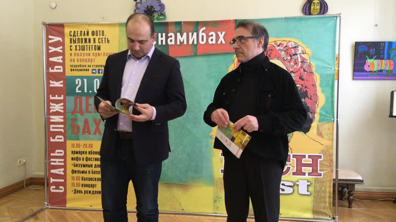 Пресс-подход в старт Баховского фестиваля