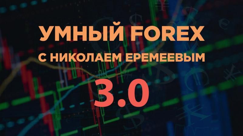 Умный FOREX. 100% в месяц пожизненно!(Николай Еремеев - Издательство Info-DVD)