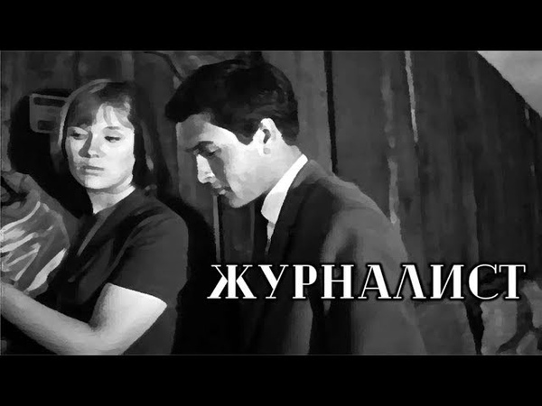 Фильм Журналист_1967 (киноповесть).