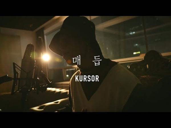 Kursor (커서) - 매듭 Knot [Piano Ver.]