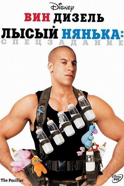 Лыcый нянькa: Cпeцзaдaниe (2005)