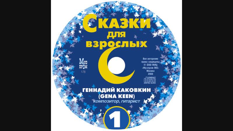 Понятно, мадам. Gena Keen. Сказки для взрослых - CD-01