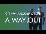 A Way Out - Выпуск 2