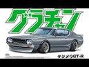 Nissan Skyline C110 Kenmeri GT R ● 1 24 Aoshima ● Серия Grand Champion №12