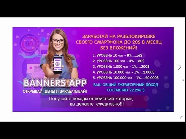Banners App Как заработать до 22298$ в месяц абсолютно без вложений