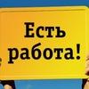 Rabota Biysk