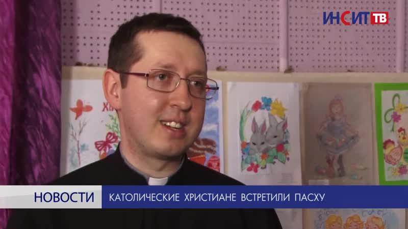 Католические христиане встретили пасху (Инсит ТВ)