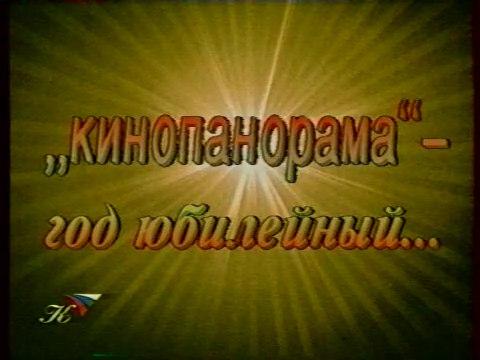 Кинопанорама. Год юбилейный... (Культура, 04.08.2002) Фрагмент