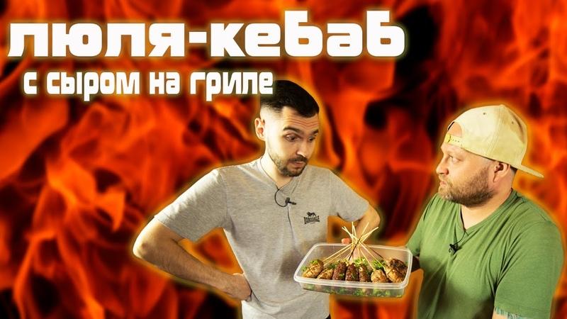 Как приготовить люля кебаб из говядины Люля кебаб в домашних условиях из говядины
