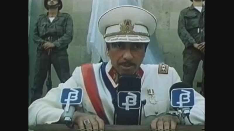 Падение кондора (1982). Речь диктатора.