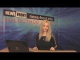 Новороссия. Сводка новостей Новороссии (События Ньюс Фронт) / 03.05.2015