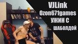 VJLink & Ozon671Games - Ужин с шаболдой