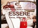 Ухта салон итальянской обуви и аксессуаров ESSERE В МАШИНЕ NEW