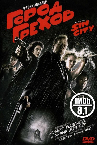 Город грехов (2005)