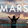 30 Seconds to Mars концерт в Киеве 6 апреля 2015